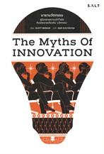 มายานวัตกรรม THE MYTHS OF INNOVATION