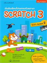 เริ่มต้นเขียนโปรแกรมด้วยภาษา Scratch 3