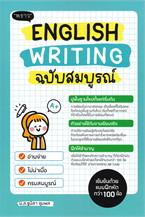 English Writing ฉบับสมบูรณ์
