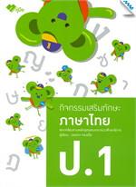 กิจกรรมเสริมทักษะภาษาไทย ป.1