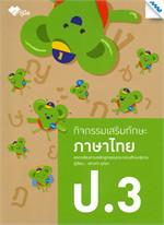 กิจกรรมเสริมทักษะภาษาไทย ป.3
