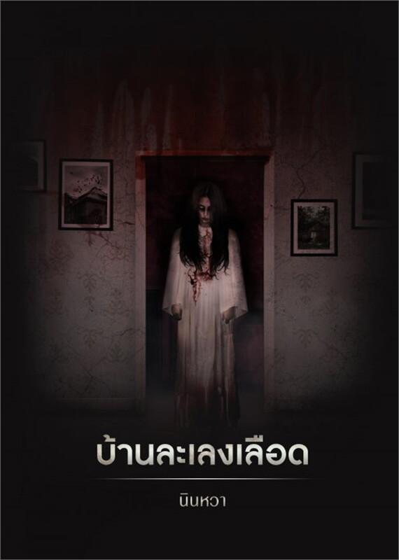 บ้านละเลงเลือด เรื่องสั้นชุด บ้าน-คน-ตาย