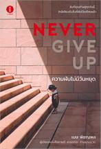 NEVER GIVE UP ความฝันไม่มีวันหยุด