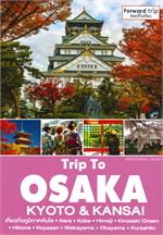 Trip To OSAKA : KYOTO & KANSAI