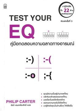 Test Your EQ คู่มือทดสอบความฉลาดทางอารมณ์ (ฉบับปรับปรุง 2019)