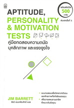 Aptitude, Personality & Motivation Tests คู่มือทดสอบความถนัด บุคลิกภาพ และแรงจูงใจ (ฉบับปรับปรุง 2019)