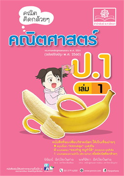 คณิตคิดกล้วยๆ คณิตศาสตร์ ป.1 เล่ม 1