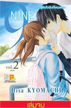 9 NINE ก้าวสู่ฝันในวันที่พบเธอ เล่ม 2 (เล่มจบ)
