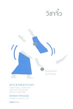 วิชาจิ๋ว (Micromastery)