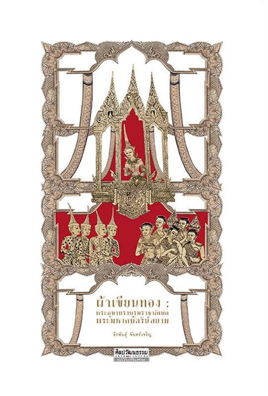 ผ้าเขียนทอง: พระภูษาทรงบรมราชาภิเษกพระมหากษัตริย์สยาม