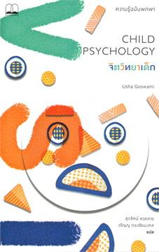 จิตวิทยาเด็ก CHILD PSYCHOLOGY