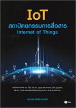 IoT สถาปัตยกรรมการสื่อสาร Internet of Things