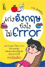 เก่งอังกฤษยังไงไม่ Error