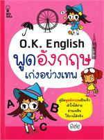 O.K. English พูดอังกฤษเก่งอย่างเทพ