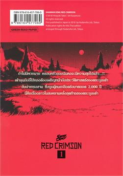 SHAMAN KING RED CRIMSON เล่ม 1 (ฉบับการ์ตูน)
