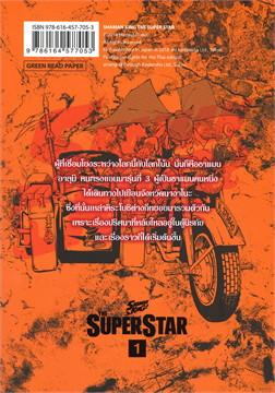 SHAMAN KING THE SUPER STAR เล่ม 1 (ฉบับการ์ตูน)