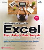 วิเคราะห์ข้อมูลปริมาณมากด้วย Excel Pivot Table + Data Analysis
