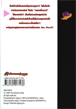 ONE PIECE วันพีช เล่ม 92 (ฉบับการ์ตูน)