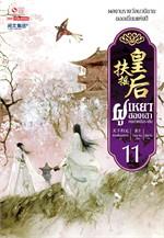 ฝูเหยาฮองเฮา หงสาเหนือราชัน เล่ม 11