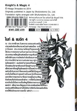 ไนท์ & แมจิก เล่ม 4 (LN)