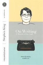 เวทมนตร์ฉบับพกพา: ชีวิตที่ขีดเขียนของสตีเวน คิงส์