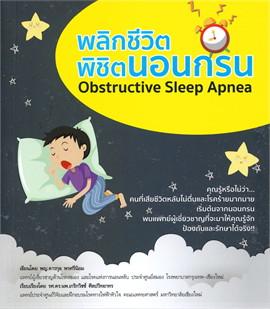 พลิกชีวิต พิชิตนอนกรม Obstructive Sleep Apnea