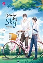 You're My Sky #จุดหมายคือท้องฟ้า