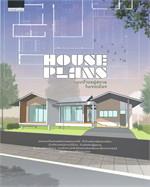 HOUSE PLANS แบบบ้านอยู่สบายในเขตเมือง