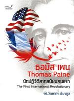 ธอมัส เพน (Thomas Paine) : นักปฏิวัติสากลนิยมคนแรก (The First International Revolutionary)