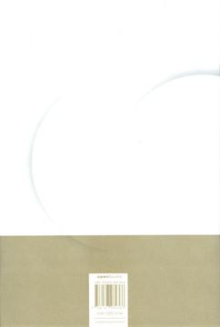 มูซาชิ ปัจฉิมบรรพ ลำดับ 1 ภาคดิน