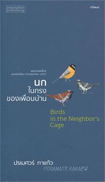 นกในกรงของเพื่อนบ้าน
