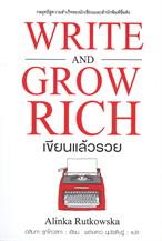 WRITE AND GROW RICH เขียนแล้วรวย