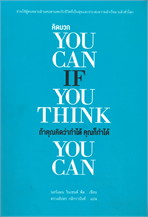 YOU CAN IF YOU THINK YOU CAN ถ้าคุณคิดว่าทำได้ คุณก็ทำได้