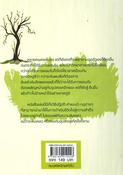 เปลี่ยนกระถางใหม่ให้ต้นไม้ชื่อ...ชีวิต