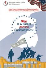 War Is A Racket สงครามเป็นเรื่องของคนรวย