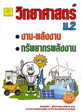 วิทยาศาสตร์ ม.2 : งาน-พลังงาน ทรัพยากรพลังงาน