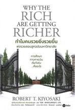 ทำไมคนรวยยิ่งรวยขึ้น - พ่อรวยสอนลูกฉบับมหาวิทยาลัย (Why The Rich are Getting Richer)