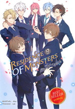 Residence of Monsters ก๊วนปีศาจอลเวง เล่ม 13 (จบ)