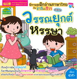 นิทานชุดฝึกอ่านภาษาไทยกับชาลีและชีวา ตอน วรรณยุกต์หรรษา