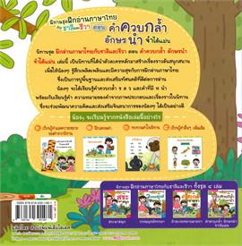 นิทานชุดฝึกอ่านภาษาไทยกับชาลีและชีวา ตอน คำควบกล้ำ อักษรนำ จำได้แม่น