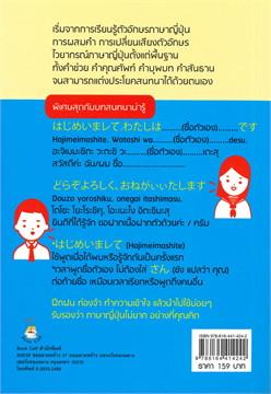 เรียนไวยากรณ์อย่างง่ายเพื่อใช้ฝึกสนทนาภาษาญี่ปุ่น