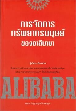 การจัดการทรัพยากรมนุษย์ของอาลีบาบา
