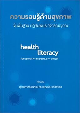 ความรอบรู้ด้านสุขภาพ : ขั้นพื้นฐาน ปฏิสัมพันธ์ วิจารณญาณ