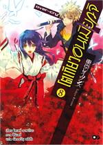 โตเกียว อนเมียวจิ เล่ม 8 (ฉบับนิยาย)