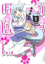 เคโมโนมิจิ ร้านสัตว์เลี้ยงในโลกแฟนตาซี เล่ม 1 (ฉบับการ์ตูน)