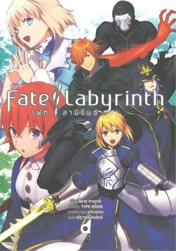 Fate/Labyrinth : เฟท/ลาบิรินธ์ (ฉบับนิยาย)