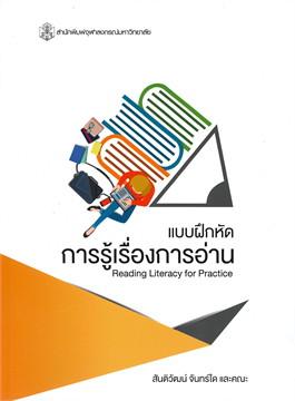 แบบฝึกหัดการรู้เรื่องการอ่าน (Reading Litetacy for Practice)
