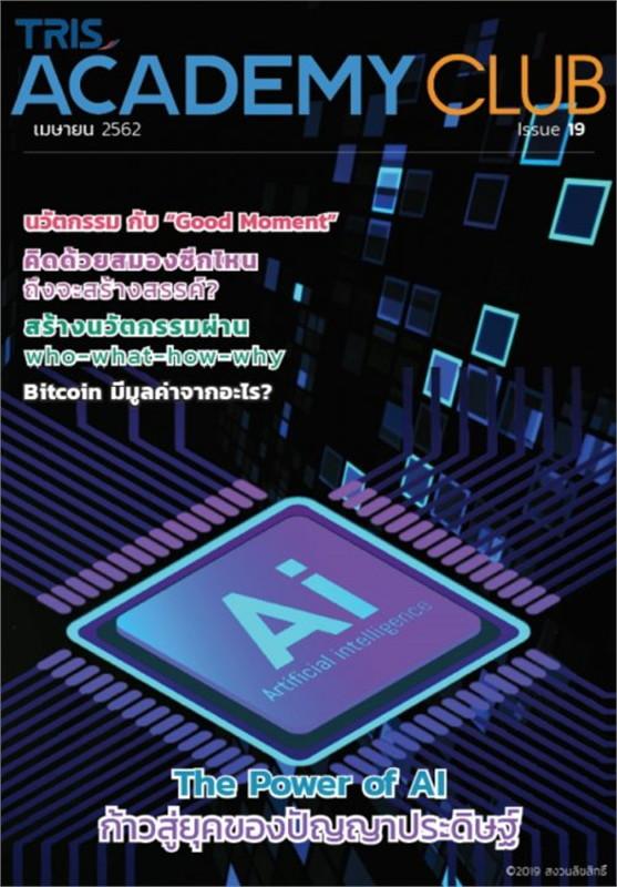 TRIS Academy Club Magazine19เม.ย.62(ฟรี)