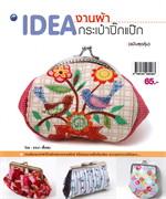IDEA งานผ้า กระเป๋าปิ๊กแป๊ก (ฉบับสุดคุ้ม)
