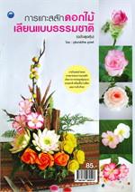 การแกะสลักดอกไม้เลียนแบบธรรมชาติ (ฉบับสุดคุ้ม)